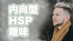 飽き性の内向型HSPにオススメの趣味 11選
