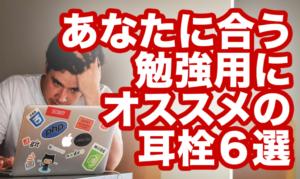 【HSP】勉強用にオススメの耳栓5選【30種類以上から厳選】