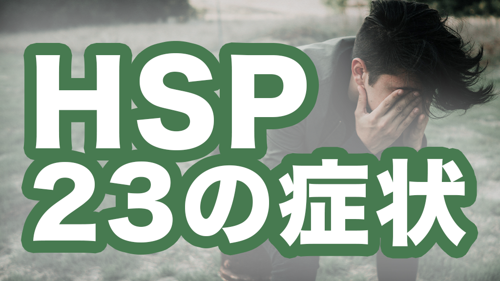 HSPの23の症状と解決策【脳神経×心理学×精神分析学】