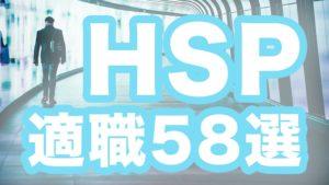 HSPにオススメの適職58選【脳神経×心理学×精神分析学】