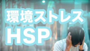 環境によるHSPの症状を改善する20の方法