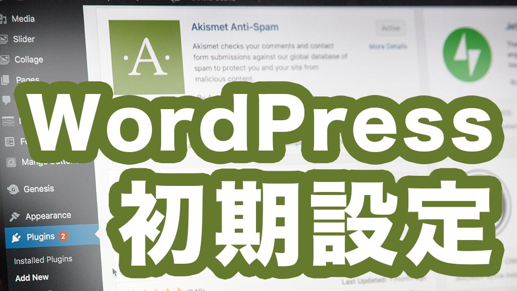【全て無料】稼げるブログにするためのWordPressの初期設定