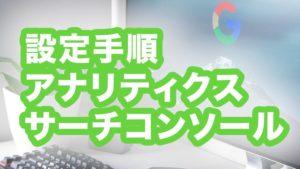 【簡単5分】Googleアナリティクスとサーチコンソールの設定手順【HSPブロガー】