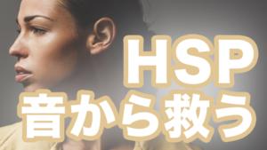 音に悩むHSPを救う5つの方法
