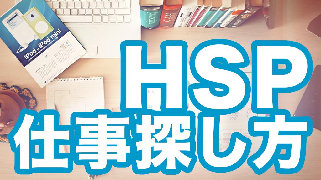 【年商2億】HSPに合う仕事の探し方【手順】