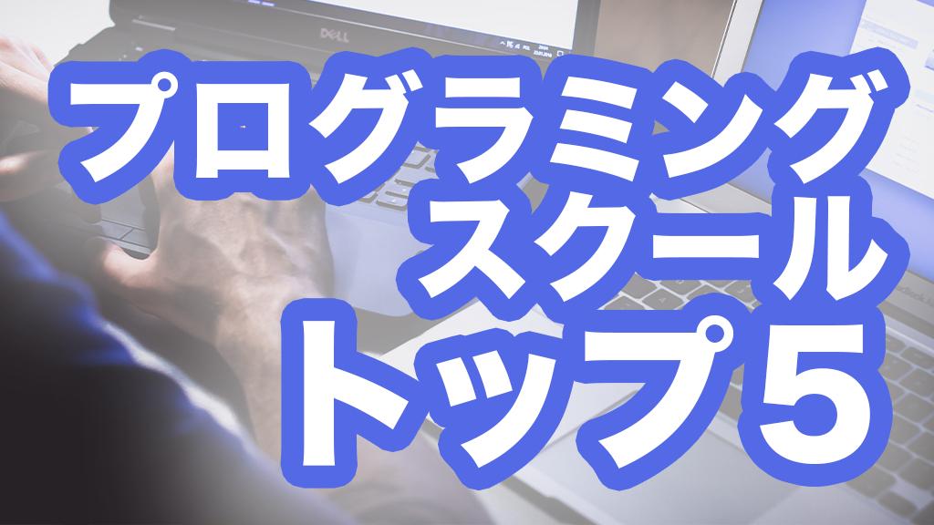 【無料あり】プログラミングスクール・トップ6社比較【詳細レビュー】