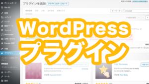 稼ぐブログに必要なWordPressプラグイン8選【HSPブロガー】