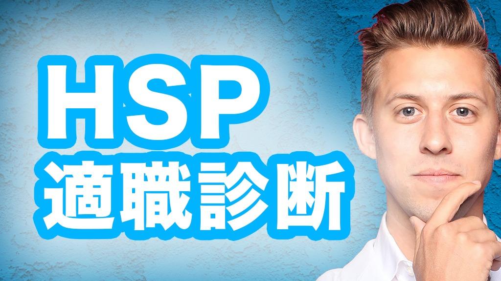 HSP向け適職診断