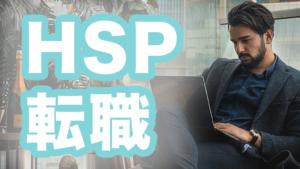 HSPは転職すべき。HSP適職ベスト5【職を転々としてOKです】