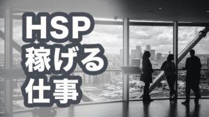 HSPが楽しんで稼げる♫稼ぎやすい仕事ランキング