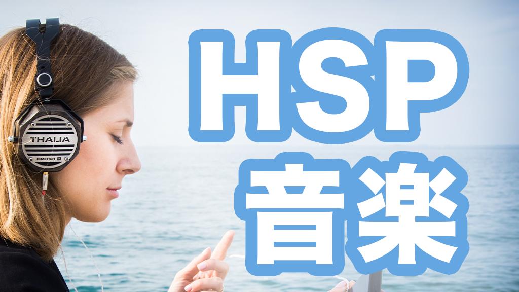 HSPにオススメの音楽【心地良い音で、耳を満たしましょう】