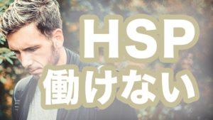 HSPが働けない理由と解決策【HSP+聴覚過敏でも2億稼げました】