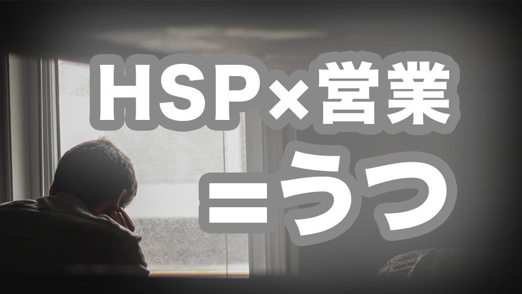 【体験談】HSPが営業を仕事にすると、鬱になります。