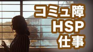 HSPはコミュ障でOK♫ひきこもりで月収30〜40万円稼ぐ仕事しましょう