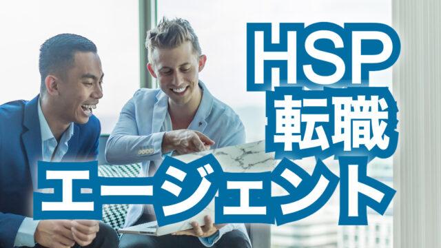 HSPに適した転職エージェント16選【経験談】
